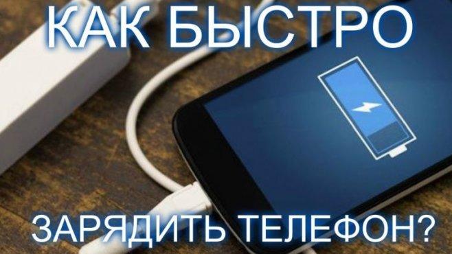 Для тех кто не знает, как зарядить телефон очень быстро и безвредно