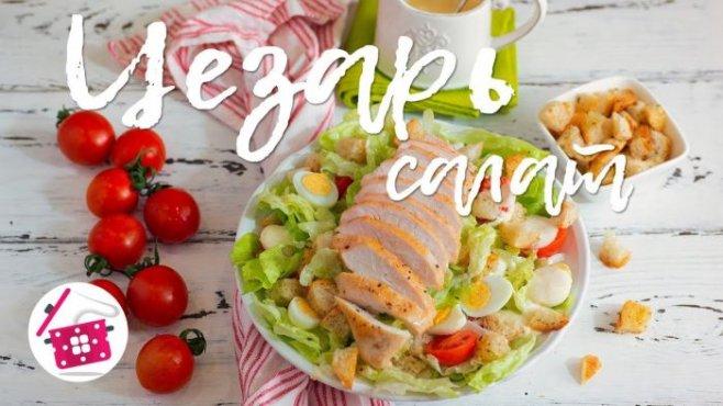 Нереально вкусный салат
