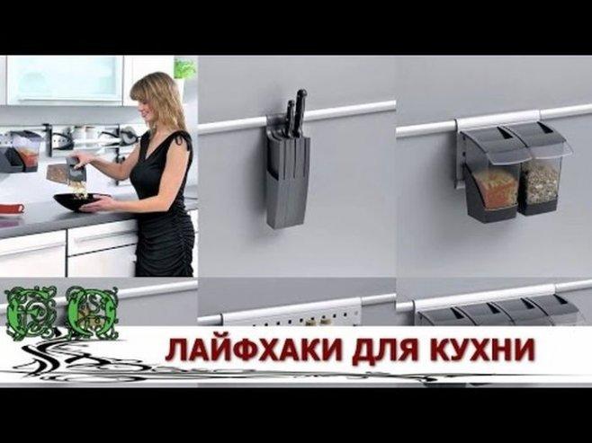 Лайфхаки для удобной кухни