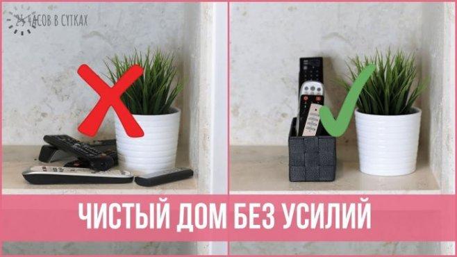 Простые трюки, чтобы дом казался чище