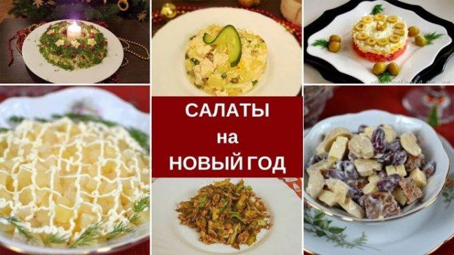 Подборка лучших салатов на Новый Год