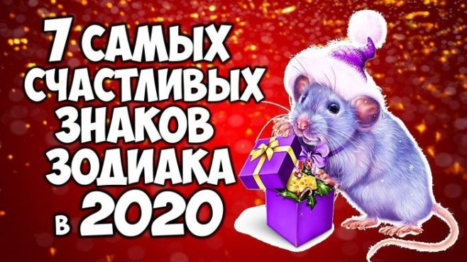 Самые счастливые знаки зодиака в 2020 году