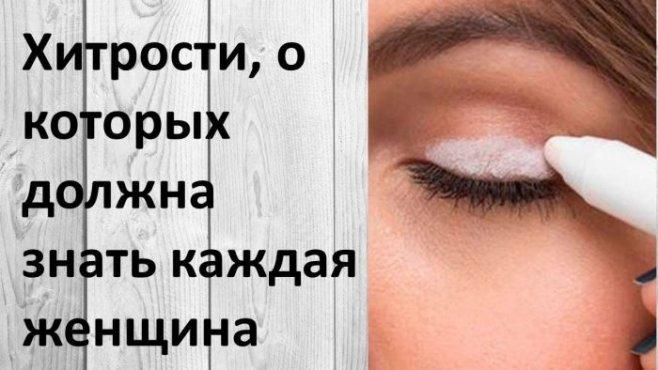 Хитрости, о которых должна знать каждая женщина