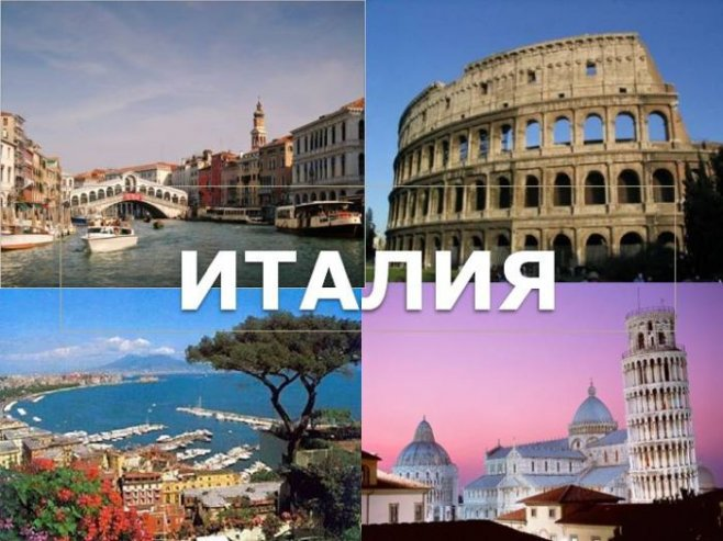 Италия - страна  мечта