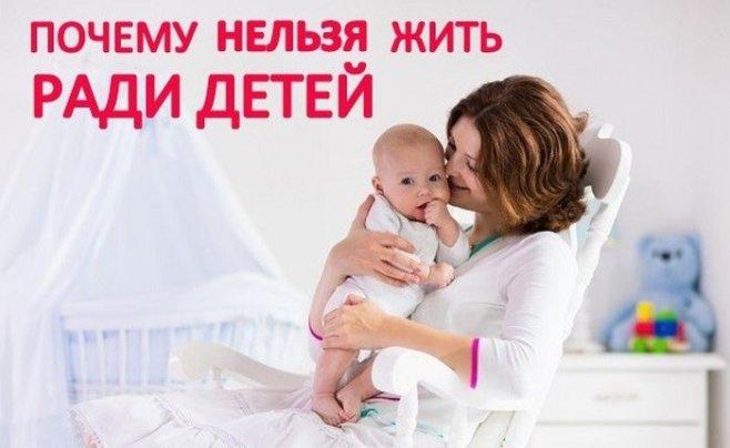 Почему не стоит жить ради детей