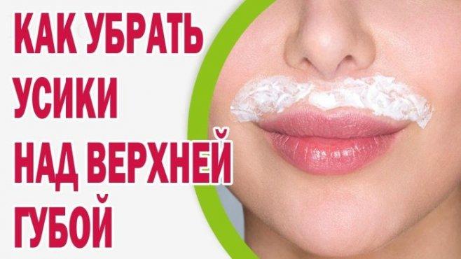 Как убрать усики над верхней губой