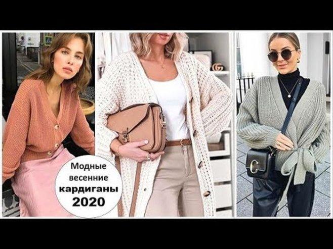 Модные весенние кардиганы 2020