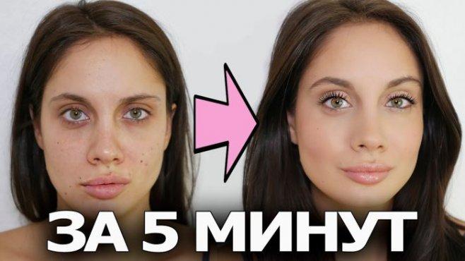 Повседневный макияж за 5 минут