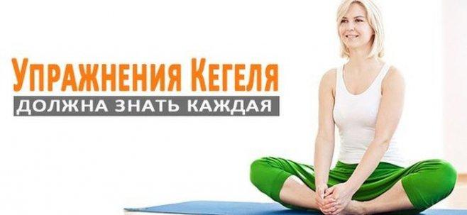 Упражнения Кегеля для женщин. Как выполнять упражнения в домашних условиях