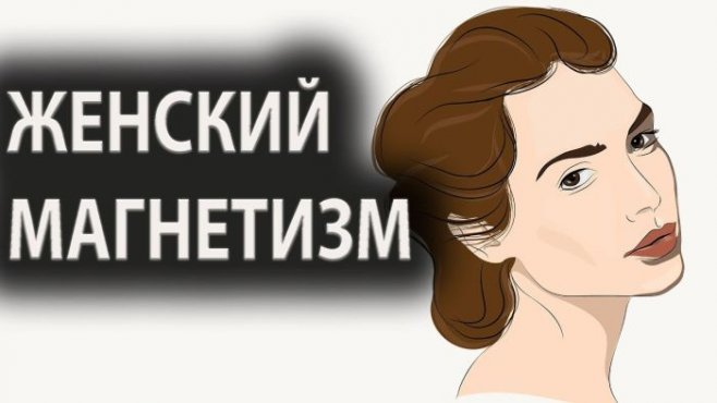 """Женский магнетизм. Секрет """"простой"""" женщины"""