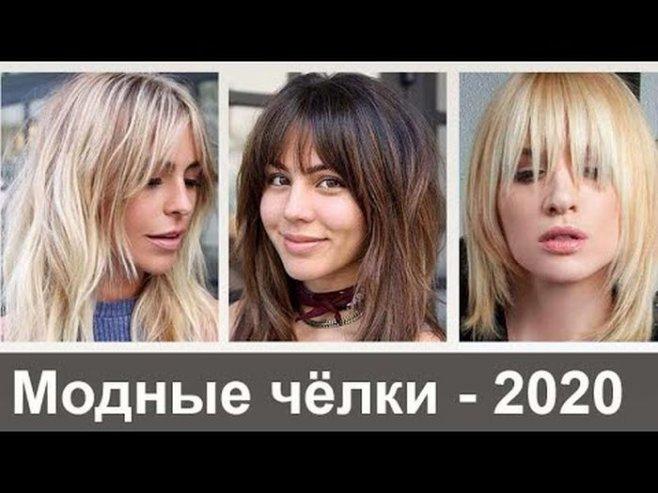 Модные челки 2020 - самые популярные модели