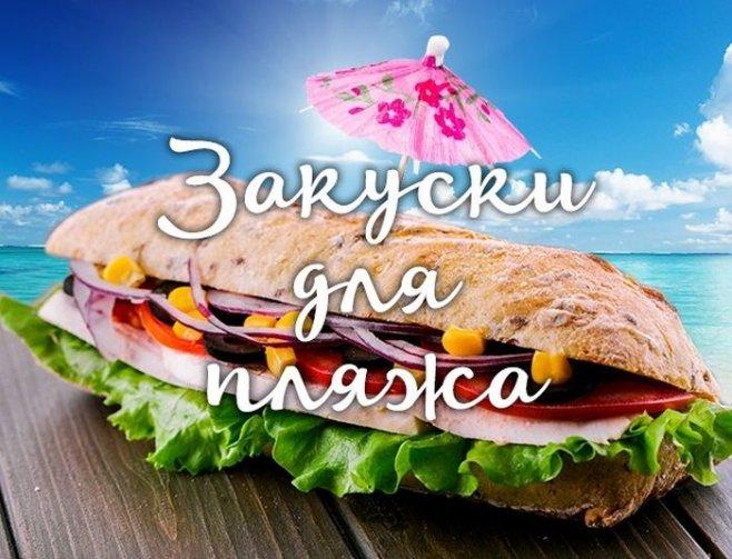 Пляжная еда: что взять с собой перекусить