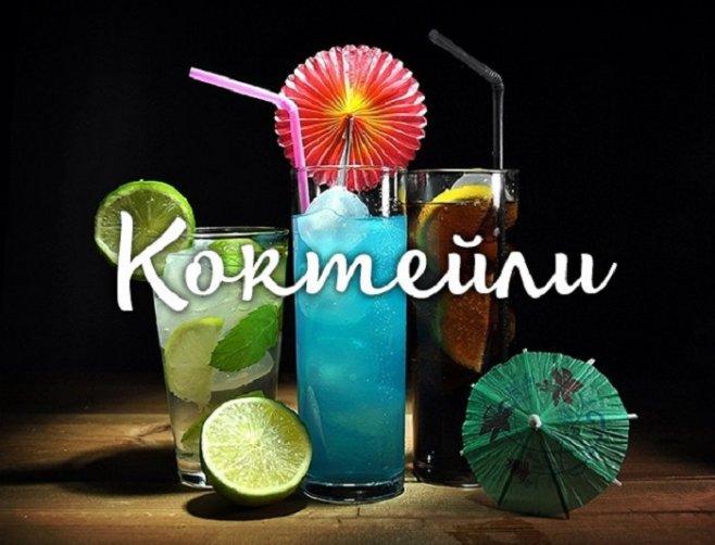 Алкогольные коктейли: фруктово-ягодный бум в бокале