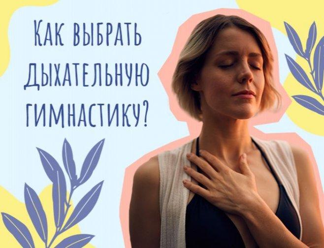 Дыхательная гимнастика: бодифлекс или оксисайз