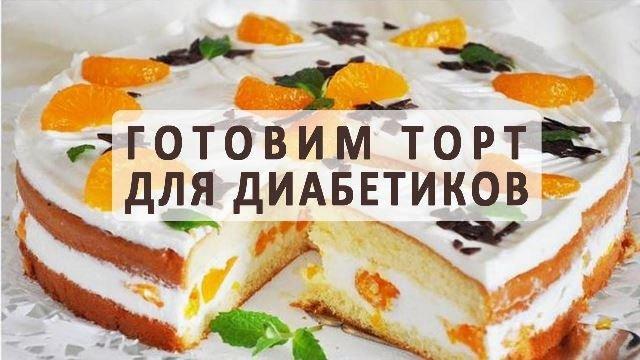Как приготовить торт для диабетиков