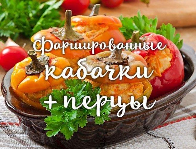 Оригинальные рецепты фаршированных перцов и кабачков