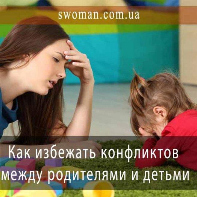 Как избежать конфликтов между родителями и детьми