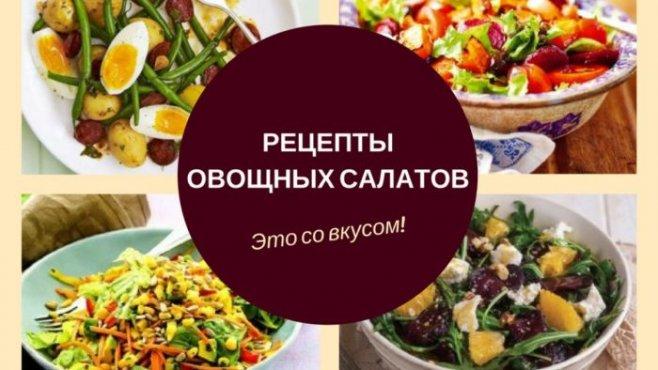 Рецепты овощных салатов: полезно и вкусно