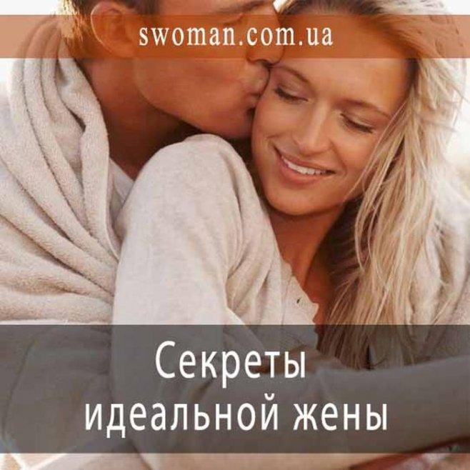 Как быть идеальной женой - Секреты мудрой женщины
